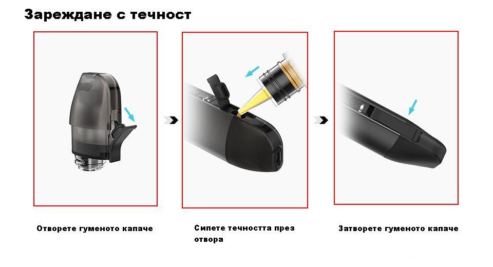 вейп устройство Justfog QPod зареждане с течност