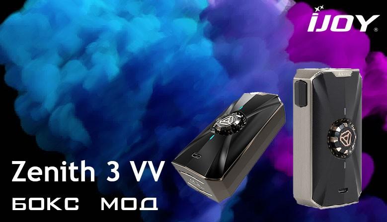 IJOY Zenith 3 VV Бокс Мод