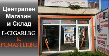 Магазин и Склад - Е-цигари.бг Самоков